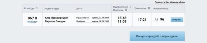 купить билет на поезд в польше онлайн