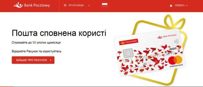 банки в польше для украинцев